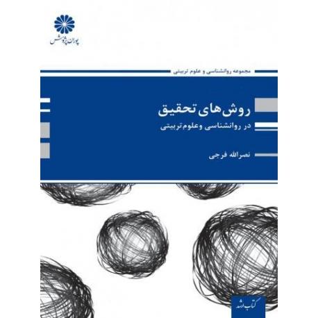 روشهای تحقیق در روانشناسی و علوم تربیتی