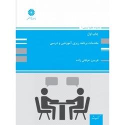 مقدمات برنامهریزی آموزشی و درسی