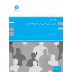 آمار وروش تحقیق در علوم اجتماعی