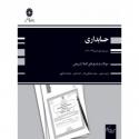 آزمونهای جامع دکتری حسابداری (1391-1393)