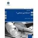 حسابداری صنعتی 1