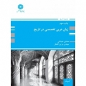 زبان عربی تخصصی در تاریخ