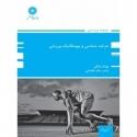 حرکتشناسی و بیومکانیک ورزشی
