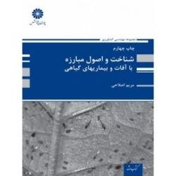 شناخت و اصول مبازه با آفات و بیماریهای گیاهی