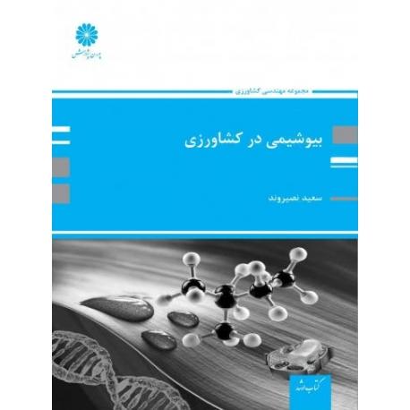 بیوشیمی در کشاورزی