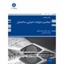 عناصر و جزئیات اجرایی ساختمان