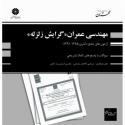 آزمونهای جامع دکتری-مهندسی عمران (گرایش زلزله)