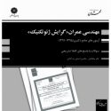 آزمونهای جامع دکتری-مهندسی عمران (گرایش ژئوتکنیک)