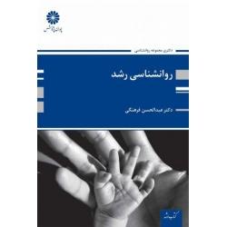 روانشناسی رشد (دکتری)