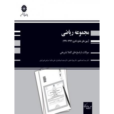 آزمونهای جامع دکتری ریاضی محض و کاربردی (1391-1393)