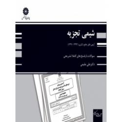 آزمونهای جامع دکتری شیمی تجزیه (1391-1393)