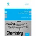 زبان تخصصی در شیمی محض و کاربردی