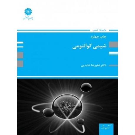 شیمی کوانتومی