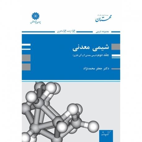 شیمی معدنی 2 (آلی فلزی)
