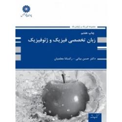 زبان تخصصی فیزیک و ژئو فیزیک