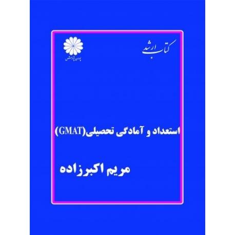 استعداد وآمادگی تحصیلی (GMAT)