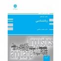 زبانشناسی