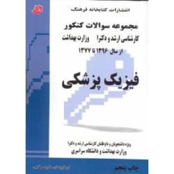 مجموعه سؤالات فیزیک پزشکی کارشناسی ارشد و دکترا وزارت بهداشت سال 77 تا 96