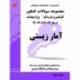 مجموعه سؤالات آمار زیستی حیاتی کارشناسی ارشد و دکترا وزارت بهداشت سال 72 تا 93