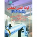 لوله کشی صنعتی (PIPING)