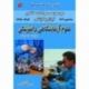 مجموعه سؤالات کنکور کاردانی به کارشناسی علوم آزمایشگاهی دامپزشکی