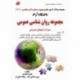 مجموعه سؤالات روانشناسی عمومی دکتری دانشگاه آزاد