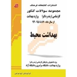 مجموعه سؤالات بهداشت محیط کارشناسی ارشد و دکترا وزارت بهداشت سالهای 87 تا 94