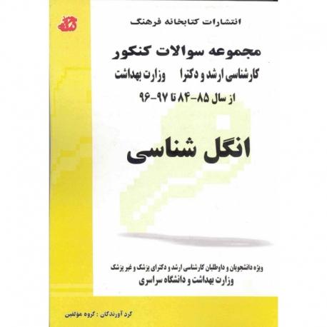 مجموعه سؤالات انگلشناسی کارشناسی ارشد و دکتری وزارت بهداشت سال 84 تا 96