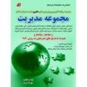 مجموعه سؤالات دکتری مجموعه مدیریت 1393-1392