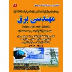 پرسشهای چهارگزینهای کنکور کارشناسی ارشد دانشگاه آزاد اسلامی مهندسی برق – جلد اول