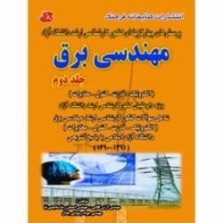 پرسشهای چهارگزینهای کنکور کارشناسی ارشد دانشگاه آزاد اسلامی مهندسی برق – جلد دوم