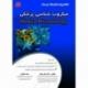 میکروبشناسی پزشکی