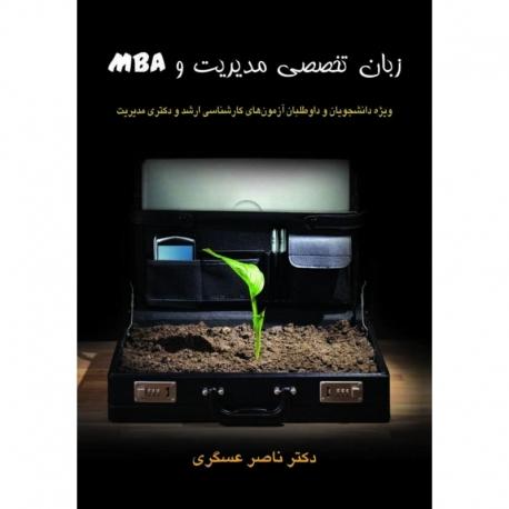 زبان تخصصی مدیریت و MBA (با رویکرد درک مطلب)