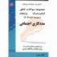 مجموعه سؤالات مددکاری اجتماعی کارشناسی ارشد و دکترا وزارت بهداشت