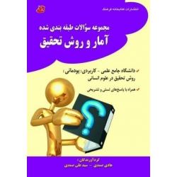 مجموعه سؤالات طبقهبندیشده آمار و روش تحقیق