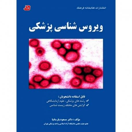 ویروسشناسی پزشکی
