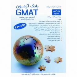 بانک آزمون GMAT