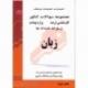 مجموعه سؤالات زبان کارشناسی ارشد وزارت بهداشت سال 86 تا 95