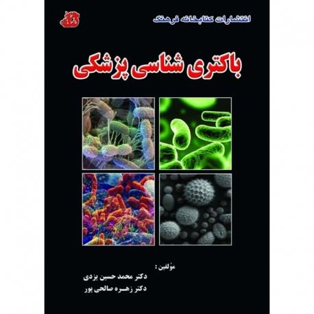 باکتریشناسی پزشکی