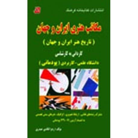 مکاتب هنری ایران و جهان (تاریخ هنر ایران و جهان)