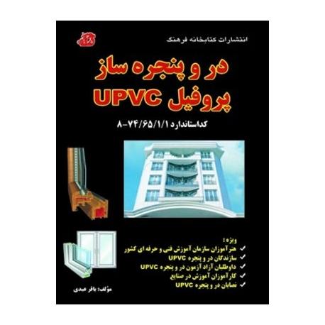 در و پنجرهساز پروفیل UPVC