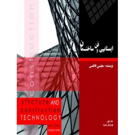 ایستایی و فن ساختمان – جلد اول