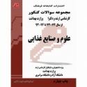 مجموعه سؤالات علوم و صنایع غذایی کارشناسی ارشد و دکتری وزارت بهداشت 73 تا 93