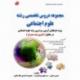 مجموعه سؤالات آزمون دکتری سراسری علوم اجتماعی