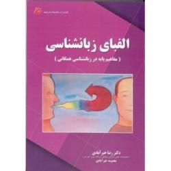 الفبای زبانشناسی (مفاهیم پایه در زبانشناسی همگانی)