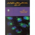 زیستشناسی مولکولی مایکوپلاسما و کشت سلول