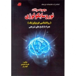 تست نوروسایکولوژی (روانشناسی فیزیولوژیک)