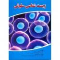 زیستشناسی سلولی کارشناسی ارشد