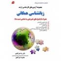 مجموعه آزمونهای زبانشناسی همگانی کارشناسی ارشد