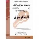مجموعه سؤالات فارماکولوژی دکترا وزارت بهداشت